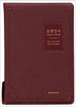 [버건디] 개역개정판 성경전서 새찬송가 NKR83BU - 특대(特大).합본.색인