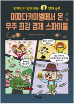 아짜다카이별에서 온 우주 최강 경제 스파이들