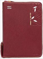 [버건디] 개역개정판 큰글씨 성경전서 새찬송가 NKR63ETHU - 소(小).합본.색인