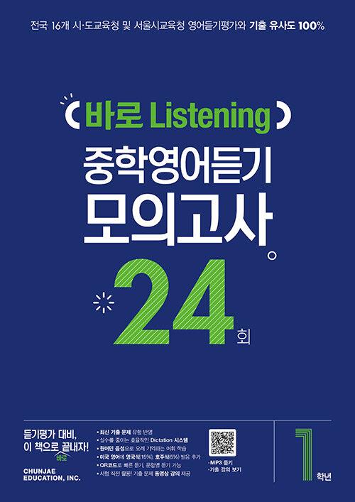 바로 Listening 중학영어듣기 모의고사 24회 1학년