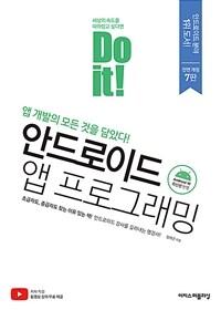 Do it! 안드로이드 앱 프로그래밍 - 안드로이드 10 버전 반영판, 개정 7판