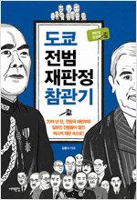 도쿄 전범재판정 참관기