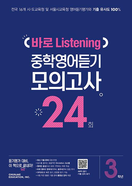 바로 Listening 중학영어듣기 모의고사 24회 3학년
