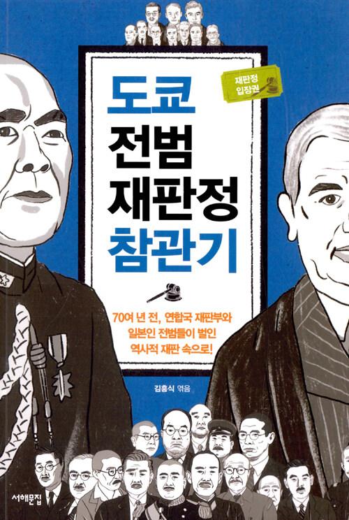 도쿄 전범재판정 참관기 : 70여 년 전, 연합국 재판부와 일본인 전범들이 벌인 역사적 재판 속으로!