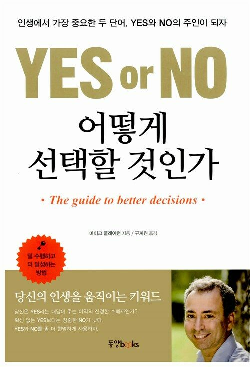 YES or NO, 어떻게 선택할 것인가