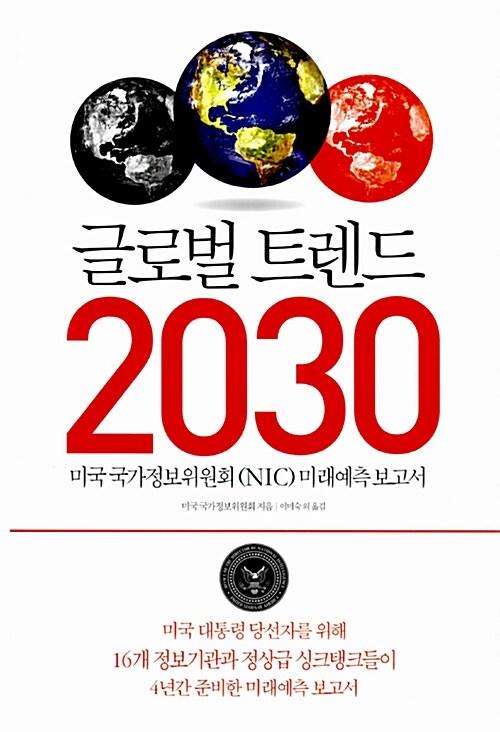 글로벌 트렌드 2030 : 대안적 세계