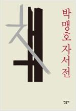 책 : 박맹호 자서전