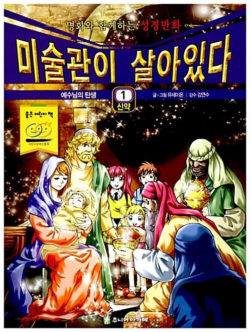 미술관이 살아있다 신약 1 : 예수님의 탄생