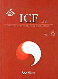 ICF 그림