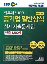 2020 최신개정판 EBS 와우패스 JOB 공기업 일반상식(한국사 포함) 실제기출문제집 빈출 1200제