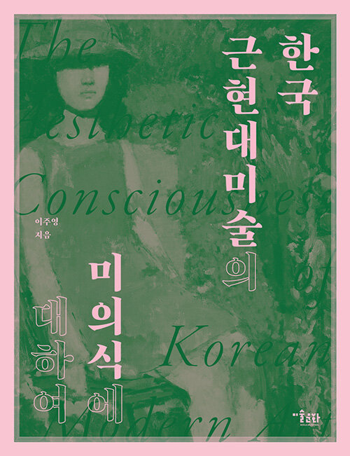한국 근현대미술의 미의식에 대하여