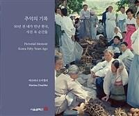 추억의 기록 : 50년 전 내가 만난 한국, 사진 속 순간들