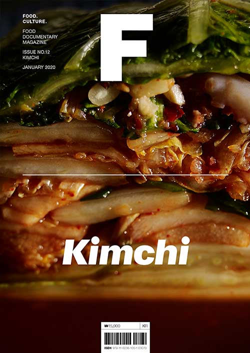 매거진 F (Magazine F) Vol.12 : 김치 (Kimchi)