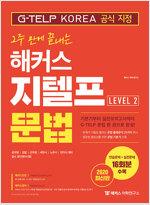 2주 만에 끝내는 해커스 지텔프 문법 (G-TELP) Level. 2 (2020)