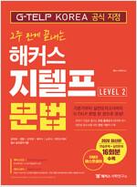 2주 만에 끝내는 해커스 지텔프 문법 (G-TELP) Level. 2