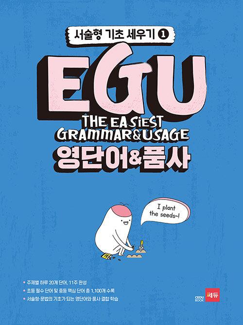 EGU 영단어 & 품사