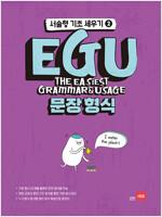 EGU 문장 형식