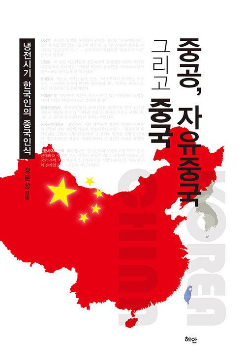 중공, 자유중국 그리고 중국