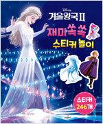 디즈니 겨울왕국 2 재미쏙쏙 스티커 놀이