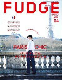FUDGE(ファッジ) 2020年 04月號 [雜誌]