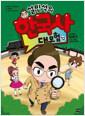 [eBook] 설민석의 한국사 대모험 12