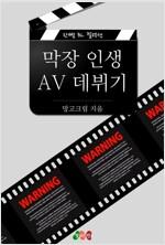 [BL] 막장 인생 AV 데뷔기