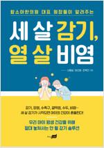 세 살 감기, 열 살 비염 : 함소아한의원 대표 원장들이 알려주는