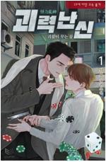 [세트] [BL] 괴력난신(怪力亂神)―괴물이 꾸는 꿈 (총4권/완결)