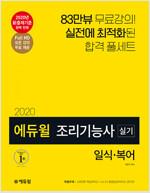 2020 에듀윌 조리기능사 실기 일식.복어