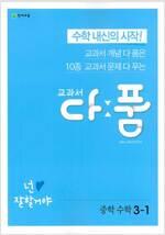 교과서 다품 중학 수학 3-1 (2020년)