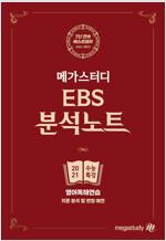 메가스터디 EBS 분석노트 수능특강 영어독해연습 (2020년)