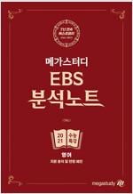 메가스터디 EBS 분석노트 수능특강 영어 (2020년)