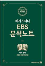 메가스터디 EBS 분석노트 수능특강 국어 문학 (2020년)