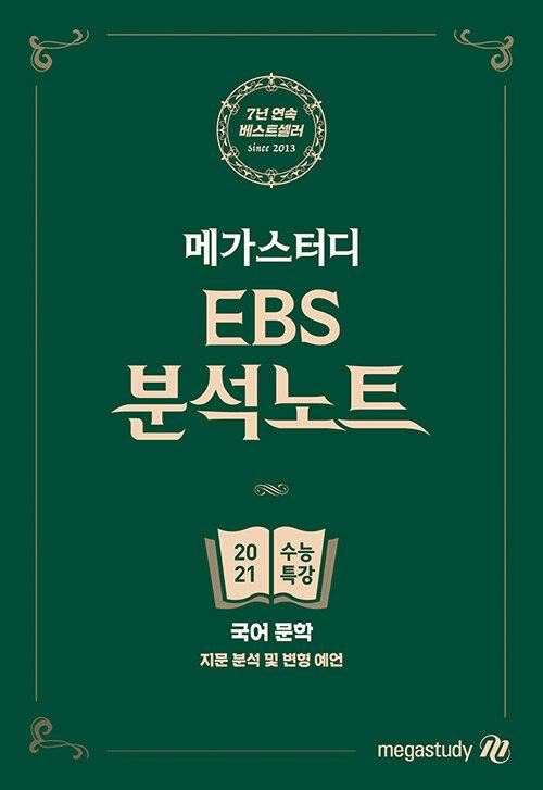 [중고] 메가스터디 EBS 분석노트 수능특강 국어 문학 (2020년)