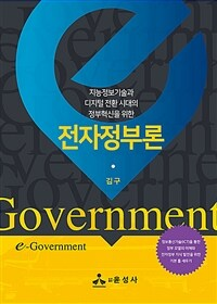 (지능정보기술과 디지털전환 시대의 정부혁신을 위한) 전자정부론