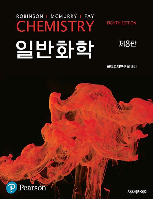 McMurry 일반화학