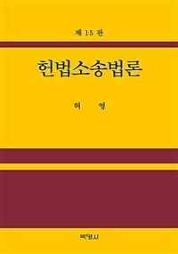 헌법소송법론 / 제15판(2020년판)