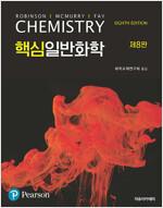 McMurry 핵심일반화학