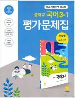 중학교 국어 3-1 평가문제집 이삼형 교과서편 (2020년)