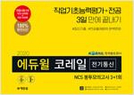 2020 에듀윌 코레일 전기통신 NCS 봉투모의고사 3 + 1회
