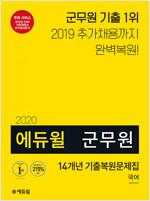 2020 에듀윌 군무원 14개년 기출복원문제집 국어