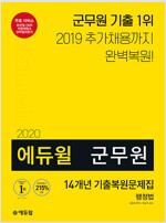 2020 에듀윌 군무원 14개년 기출복원문제집 행정법