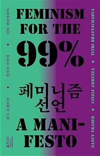 99% 페미니즘 선언