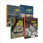 만화로 보는 민주화운동 세트 - 전4권