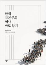한국 자본주의 역사 바로 알기