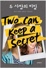 두 사람의 비밀