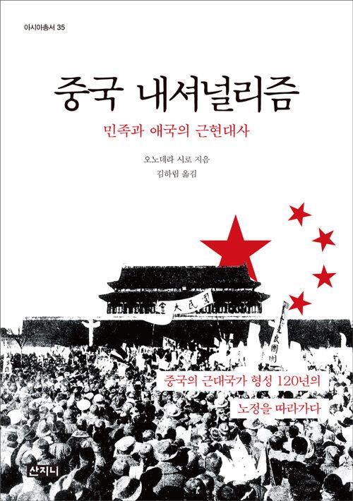 중국 내셔널리즘