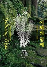 이끼와 함께 : 작지만 우아한 식물, 이끼가 전하는 지혜 상세보기