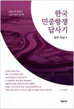 한국 민중항쟁 답사기 : 광주·전남 편