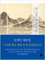 옛 그림으로 본 서울